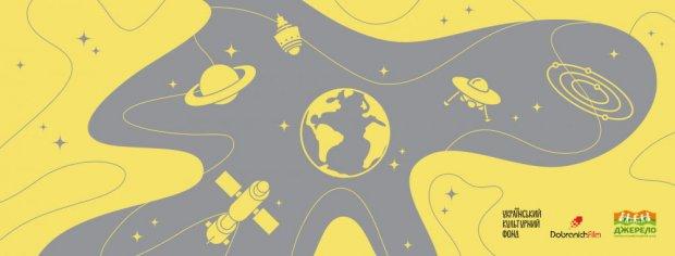 У Львові відбудеться соціально-мистецький проєкт для дітей з особливими освітніми потребами. львів, документальний фільм, кіномистецька методика, проєкт зірки на землі, інвалідність