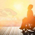Потрібно максимально забезпечити осіб з інвалідністю тими можливостями, які надає держава, - Ірина Гримак