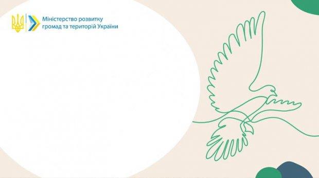 Мінрегіон запрошує до громадських обговорень проєкту Національної стратегії зі створення безбар'єрного простору в Україні. минрегион, національна стратегія, безбар'єрний простір, обговорення, проєкт