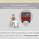 «Соціальне таксі»: у Володимир-Волинській громаді стане доступною ще одна соціальна послуга