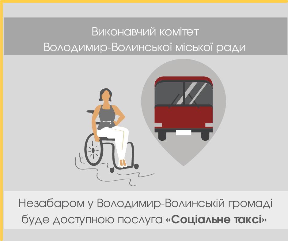 «Соціальне таксі»: у Володимир-Волинській громаді стане доступною ще одна соціальна послуга. володимир-волинська громада, засідання, послуга, соціальне таксі, інвалідність