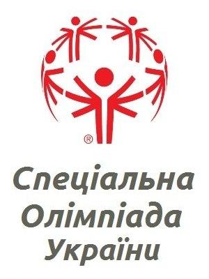 Через спорт — до інклюзії. спеціальна олімпіада, соціалізація, суспільство, інвалідність, інклюзія