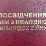 На Вінниччині 25 людей мають фальшивий статус особи з інвалідністю внаслідок війни