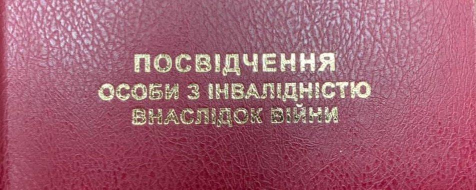 На Вінниччині 25 людей мають фальшивий статус особи з інвалідністю внаслідок війни. андрій грачов, вінниччина, перевірка, посвідчення, інвалідність внаслідок війни