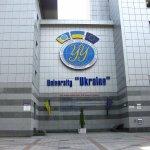 Університет «Україна» — острів надії