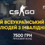 UESF за підтримки ПриватБанку та VISA проведе перший всеукраїнський турнір для людей з інвалідністю