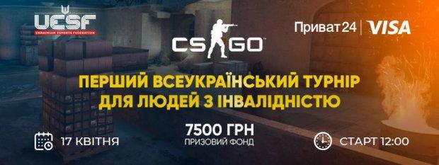 UESF за підтримки ПриватБанку та VISA проведе перший всеукраїнський турнір для людей з інвалідністю. uesf, змагання, проєкт кіберспорт для всіх, турнір, інвалідність