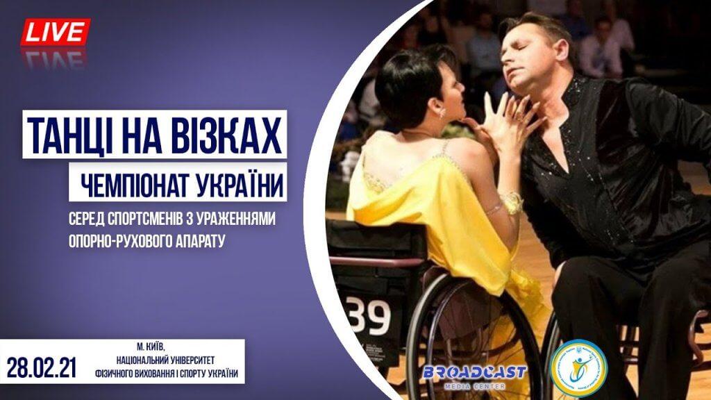 З 27 по 28 лютого в Києві відбувся чемпіонат України зі спортивних танців на візках (ВІДЕО). київ, чемпіонат україни, змагання, спортивні танці на візках, інвалідність