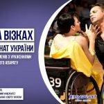 З 27 по 28 лютого в Києві відбувся чемпіонат України зі спортивних танців на візках (ВІДЕО)