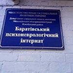 Результати моніторингового візиту до Баратівського психоневрологічного інтернату на Миколаївщині