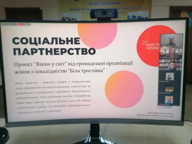 Бібліотеки і цифрова інклюзія: у Рівному відбулася онлайн конференція. рівне, бібліотека, конференція, інвалідність, інклюзивний простір