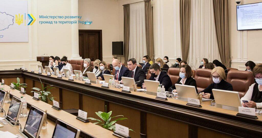 Мінрегіон – учасник проєкту Національної стратегії зі створення безбар'єрного простору в Україні. національна стратегія, безбар'єрність, засідання, проєкт, інклюзія