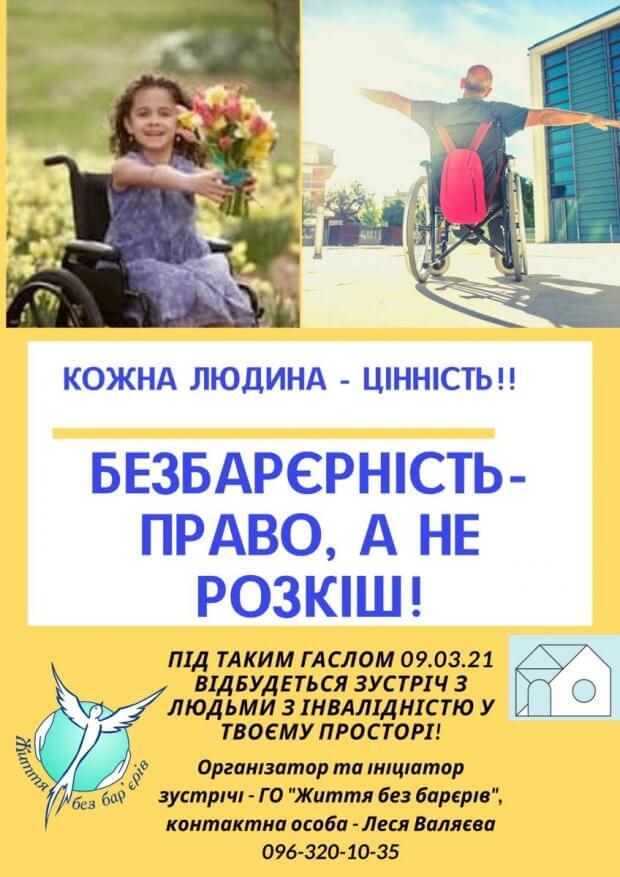 У Черкасах обговорять права людей з інвалідністю. черкаси, безбар'єрність, зустріч, праця, інвалідність