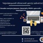 Чернівецький обласний центр зайнятості запроваджує онлайн консультування «Запитай у PROFI» для осіб з інвалідністю