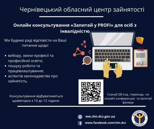 Чернівецький обласний центр зайнятості запроваджує онлайн консультування «Запитай у PROFI» для осіб з інвалідністю. запитай у profi, чернівці, консультування, центр зайнятості, інвалідність