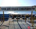 В Одессе только 6 пляжей доступны для маломобильных людей и это — очень мало. одесса, доступность, заседание, инвалидность, пляж