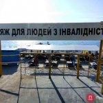 В Одессе только 6 пляжей доступны для маломобильных людей и это — очень мало
