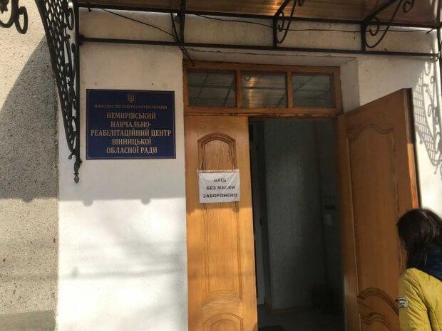 Результати моніторингового візиту до Немирівського навчально-реабілітаційного центру. немирівський навчально-реабілітаційний центр, моніторинговий візит, суспільство, інвалідність, інтеграція