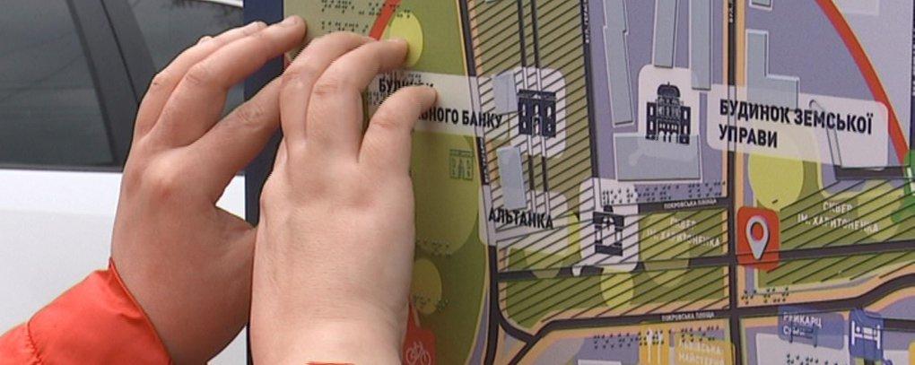 У Сумах встановили таблички для незрячих людей, які вони не можуть прочитати (ФОТО, ВІДЕО). суми, незрячий, табличка, шрифт брайля, інвалідність