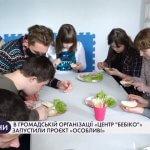 """В громадській організації «Центр """"Бебіко""""» запустили проєкт «Особливі» (ВІДЕО)"""