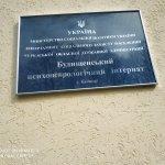 Результати моніторингу додержання прав підопічних Будищенського психоневрологічного інтернату Черкаської обласної ради