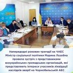 Напередодні роковин трагедії на ЧАЕС Міністр соціальної політики Марина Лазебна провела зустріч з представниками всеукраїнських громадських організацій, які представляють інтереси учасників ліквідації наслідків аварії на Чорнобильській АЕС