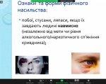 Регіональний координатор Уповноваженого на Полтавщині провела тренінг «Протидія домашньому насильству під час пандемії COVID-19» для жінок з порушенням слуху. covid-19, полтавщина, домашнє насильство, порушення слуху, тренинг