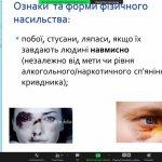 Регіональний координатор Уповноваженого на Полтавщині провела тренінг «Протидія домашньому насильству під час пандемії COVID-19» для жінок з порушенням слуху