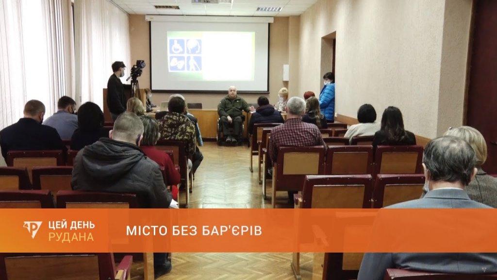 Місто без бар'єрів: відбулось перше засідання робочої групи з покращення умов життя для людей з інвалідністю (ВІДЕО). кривий ріг, життєдіяльність, засідання, робоча група, інвалідність