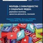 """Видання """"Молодь з інвалідністю і соціальні медіа: державна політика, проєктна діяльність, інклюзія"""""""