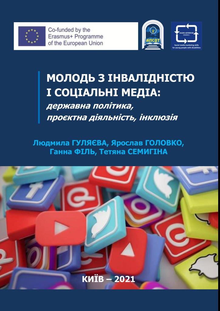 """Видання """"Молодь з інвалідністю і соціальні медіа: державна політика, проєктна діяльність, інклюзія"""". книга, молодь, соціальні медіа, інвалідність, інклюзія"""