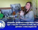 """Хвороба донечки розділила її життя на """"до"""" і """"після"""": історія матері, яка виховує дитину з інвалідністю (ВІДЕО). ірина саверіна, донечка, фотопроєкт #право_на_щастя, хвороба, інвалідність"""