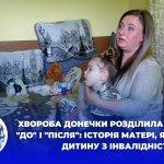 """Хвороба донечки розділила її життя на """"до"""" і """"після"""": історія матері, яка виховує дитину з інвалідністю (ВІДЕО)"""