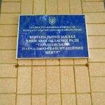 Результати моніторингового візиту до Таращанського навчально-реабілітаційного центру на Київщині