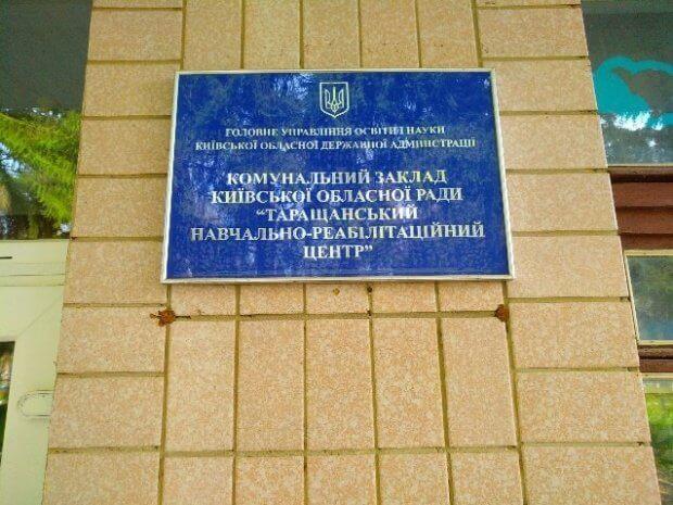 Результати моніторингового візиту до Таращанського навчально-реабілітаційного центру на Київщині. таращанський навчально-реабілітаційний центр, моніторинговий візит, порушення, розвиток, інвалідність