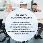 """До уваги роботодавців! З метою покращення працевлаштування осіб з інвалідністю запрошуємо роботодавців пройти опитування в рамках ініціативи """"Працюй ВІЛЬНО"""""""