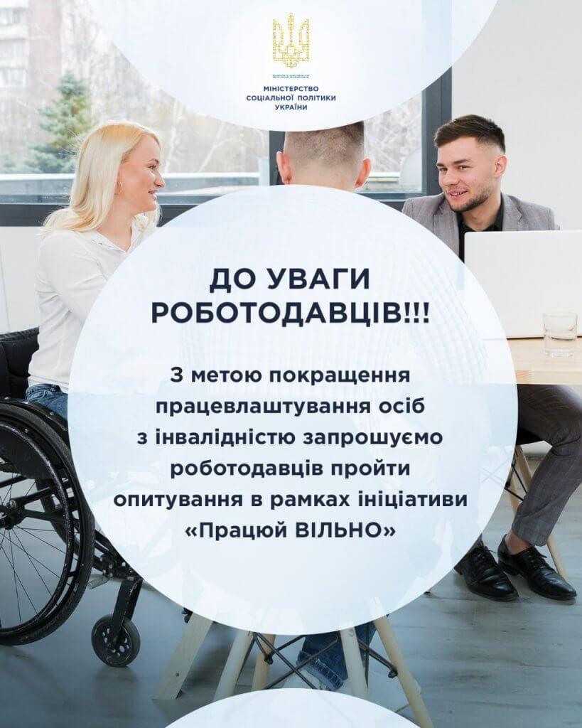 """До уваги роботодавців! З метою покращення працевлаштування осіб з інвалідністю запрошуємо роботодавців пройти опитування в рамках ініціативи """"Працюй ВІЛЬНО"""". опитування, працевлаштування, роботодавець, інвалідність, ініціатива працюй вільно"""