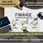 """Безкоштовна вища освіта для осіб з інвалідністю за спеціальністю """"Фінанси, банківська справа і страхування"""""""
