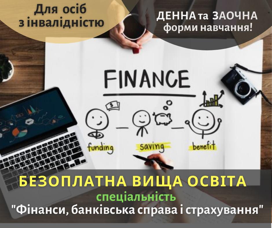 """Безкоштовна вища освіта для осіб з інвалідністю за спеціальністю """"Фінанси, банківська справа і страхування"""". апсвт, вища освіта, проект, спеціальність, інвалідність"""