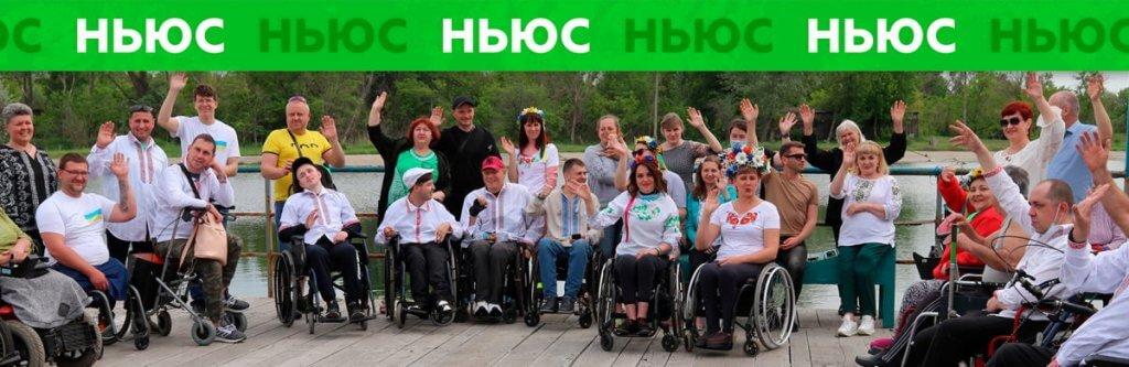 Чому люди з інвалідністю кличуть Олену Зеленську на Словкурорт. олена зеленська, слов'янський курорт, лікування, оздоровниця, інвалідність