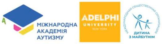 Пресреліз: МГО «Дитина з майбутнім» і Адельфійський університет (США) запускають сертифіковану освітню платформу з аутизму. адельфійський університет, мго дитина з майбутнім, аутизм, курс, освіта