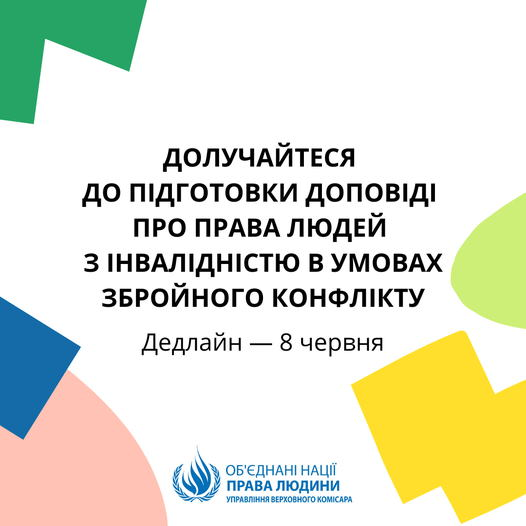 Моніторингова місія ООН з прав людини запрошує долучитися до підготовки доповіді про права людей з інвалідністю в умовах збройного конфлікту. доповідь, оон, дослідження, збройний конфлікт, інвалідність
