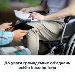 До уваги громадських об'єднань осіб з інвалідністю