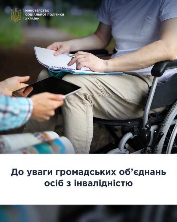 До уваги громадських об'єднань осіб з інвалідністю. національна стратегія, безбар'єрний простір, громадське об'єднання, проект, інвалідність