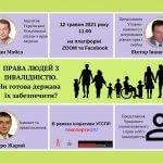 """Дискусія """"Права людей з інвалідністю. Чи готова держава їх захищати?"""""""