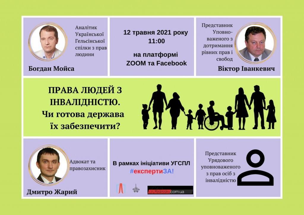 """Дискусія """"Права людей з інвалідністю. Чи готова держава їх захищати?"""". конвенція оон, виплати, дискусія, піклування, інвалідність"""
