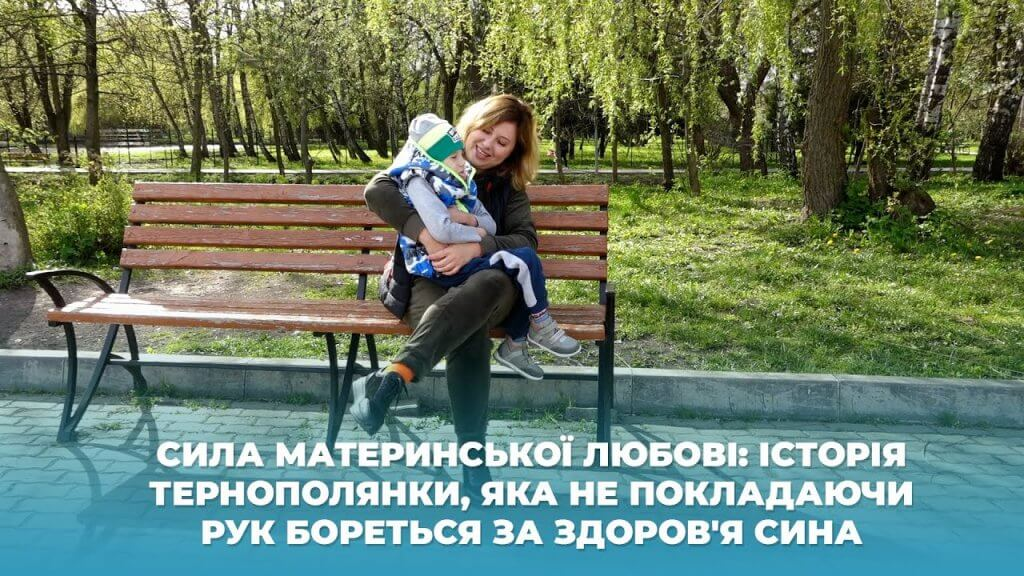 Сила материнської любові: історія тернополянки, яка не покладаючи рук бореться за здоров'я сина (ВІДЕО). валентина музика, захворювання, здоров'я, фотопроєкт #право_на_щастя, інвалідність