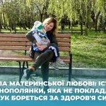 Сила материнської любові: історія тернополянки, яка не покладаючи рук бореться за здоров'я сина (ВІДЕО)