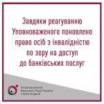 Завдяки реагуванню Уповноваженого поновлено право осіб з інвалідністю по зору на доступ до банківських послуг