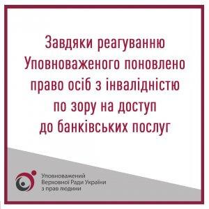 Завдяки реагуванню Уповноваженого поновлено право осіб з інвалідністю по зору на доступ до банківських послуг. уповноважений, банківська послуга, дискримінація, доступ, інвалідність